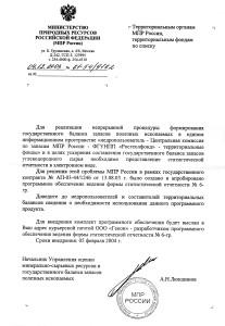 письмо МПР РУНО мин качество ВП 040310